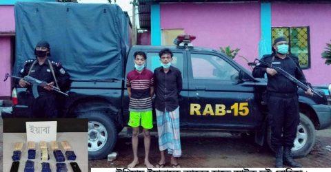 ১৯ হাজার,৬শত পিস ইয়াবাসহ ২জন রোহিঙ্গাকে আটক করেছে র্যাব