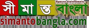 SimantoBangla