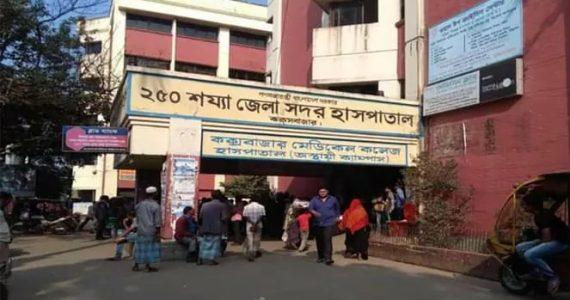কক্সবাজার সদর হাসপাতালের অনিয়ম দূর্নীতি: তদন্তে আলোর মুখ দেখছেনা
