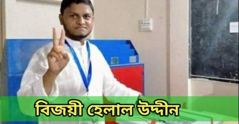কুতুপালং উপনির্বাচন || ২০৯৮ ভোট পেয়ে বেসরকারীভাবে নির্বাচিত হেলাল উদ্দীন