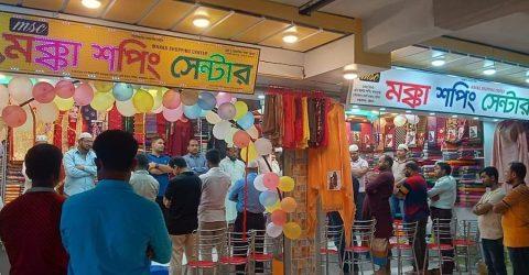 রুচিশীল কাপড়ের সমাহার নিয়ে কোটবাজারে মক্কা শপিং সেন্টারের শুভ উদ্বোধন