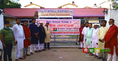 উপজেলা প্রেসক্লাব উখিয়া'র শুভেচ্ছা সফর