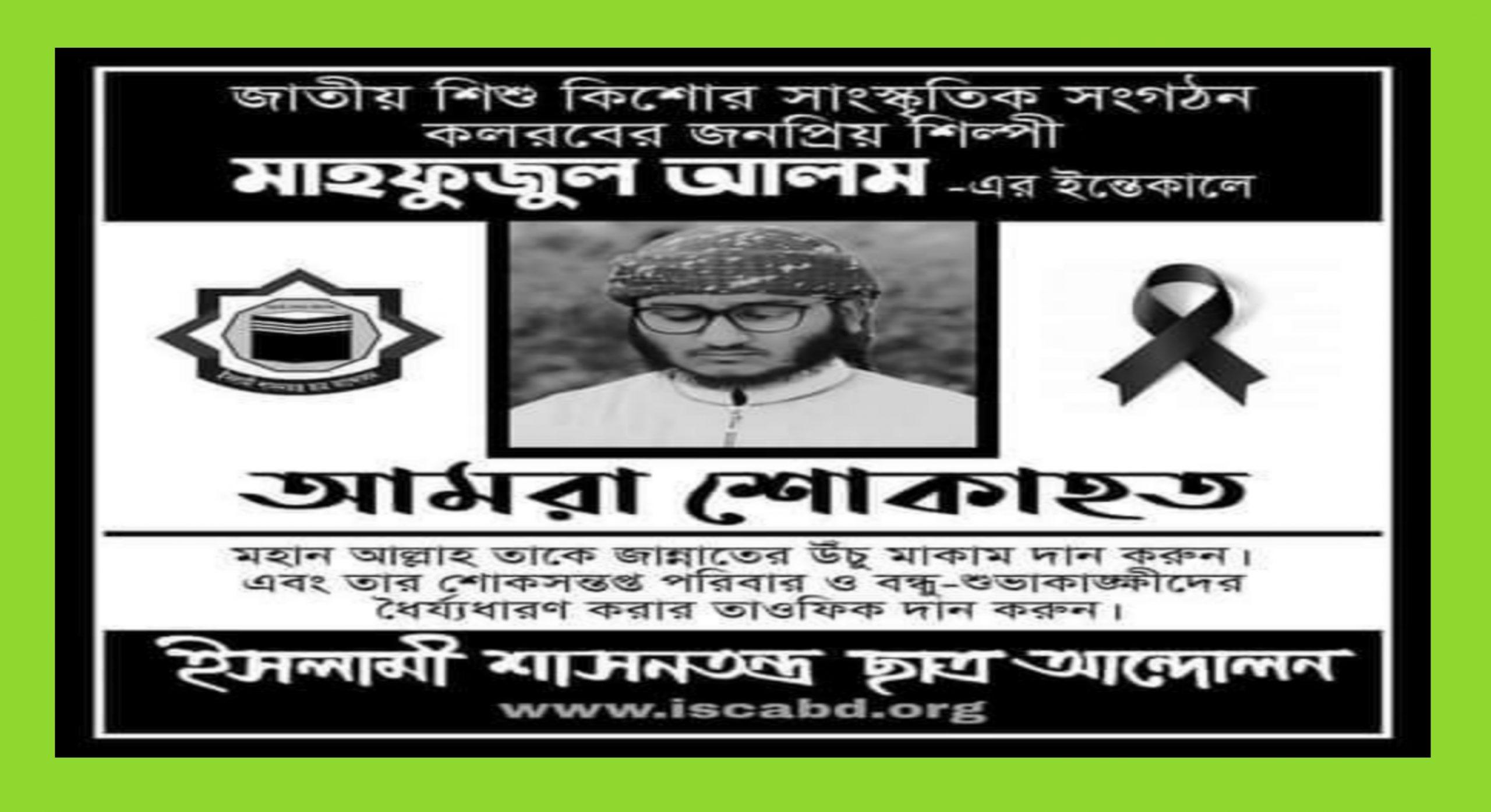 কলরব শিল্পী মাহফুজুল আলমের মৃত্যুতে ইশা ছাত্র আন্দোলনের শোক