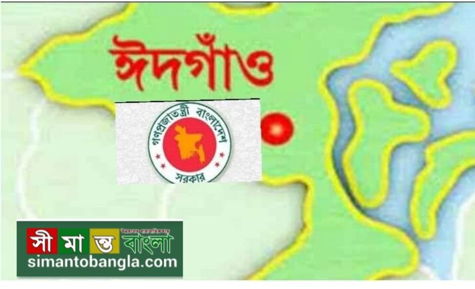 কক্সবাজারের ঈদগাঁওকে উপজেলা অনুমোদন