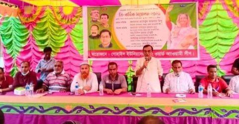 শাজাহানপুরের গোহাইল ইউনিয়নে ৮নং ওয়ার্ড আওয়ামীলীগের ত্রি-বার্ষিক সম্মেলন অনুষ্ঠিত